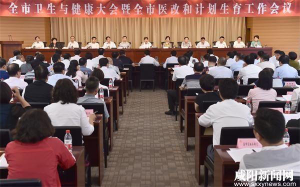 咸阳市卫生与健康大会暨医改和计划生育工作会议召开
