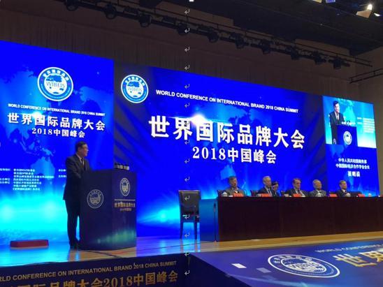 世界国际品牌大会2018中国峰会在西安隆重召开